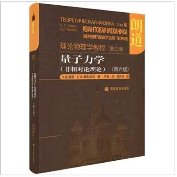 理论物理学教程·第3卷:量子力学(非相对论理论)(第6版) pdf epub mobi txt 下载