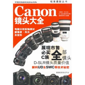 Canon镜头大全 pdf epub mobi txt 下载