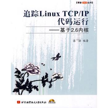 追踪Linux TCP/IP代码运行:基于2.6内核(附CD-ROM光盘1张) pdf epub mobi txt 下载