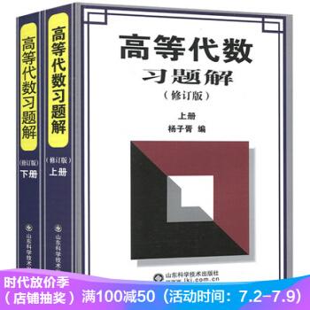 正版 高等代数习题解杨子胥 修订版 上下册全2套 高等代数辅导与习题解答 pdf epub mobi txt 下载