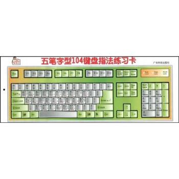 五笔字型104键盘指法练习卡 pdf epub mobi txt下载
