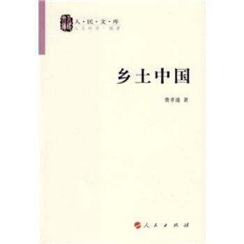 乡土中国 pdf epub mobi txt 下载