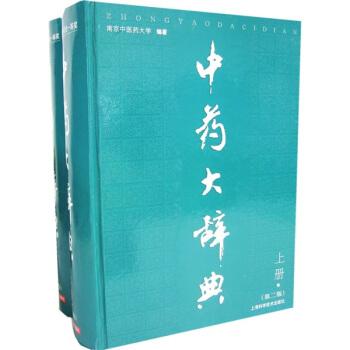 中药大辞典(上下)(第2版) pdf epub mobi txt 下载