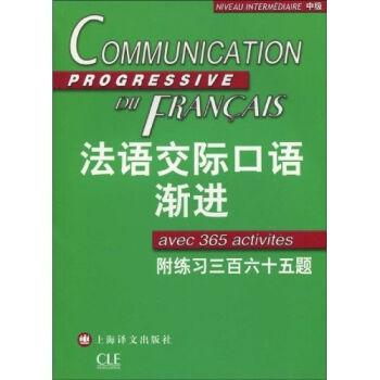 法语渐进系列:法语交际口语渐进(中级)(附练习365题)(附MP3光盘1张) [Communication progressive du Francais] pdf epub mobi txt 下载