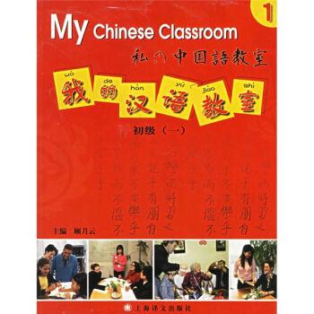 我的汉语教室:初级1(附光盘) pdf epub mobi txt下载