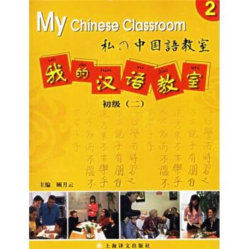 我的汉语教室:初级2(附光盘) pdf epub mobi txt 下载