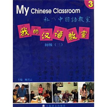 我的汉语教室:初级(三 附光盘) [My Chinese Classroom] pdf epub mobi txt下载