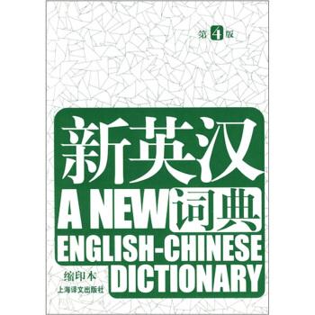 新英汉词典(缩印本)(第4版) pdf epub mobi txt 下载