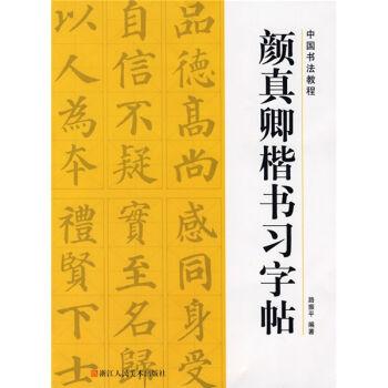中国书法教程 颜真卿楷书习字帖 pdf epub mobi txt 下载