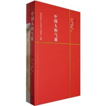 一力文库:中国人的气质(附赠英文原版) pdf epub mobi txt 下载