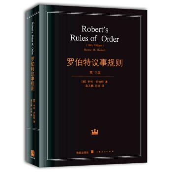 罗伯特议事规则(第10版) 【荐书联盟推荐】 pdf epub mobi txt 下载