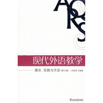 现代外语教学:理论、实践与方法(修订版) pdf epub mobi txt 下载
