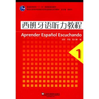 """普通高等教育""""十一五""""国家级规划教材·新世纪高等学校西班牙专业本科生系列教材:西班牙语听力教程1 pdf epub mobi txt下载"""