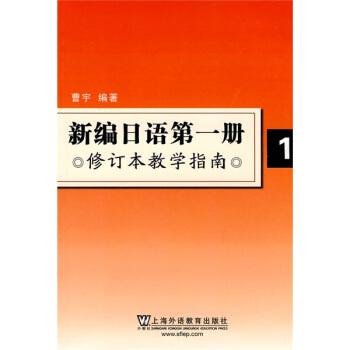 新编日语第1册(修订本教学指南) pdf epub mobi txt 下载