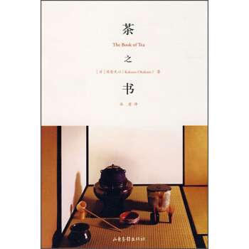 茶之书 [The Book Of Tea] pdf epub mobi txt 下载
