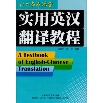 实用英汉翻译教程 [A Textbook of English-Chinese Translation] pdf epub mobi txt 下载