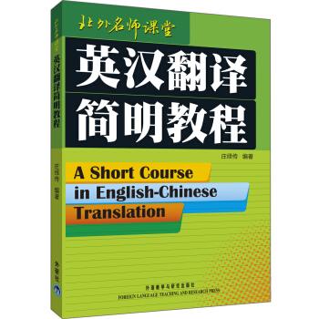 英汉翻译简明教程 pdf epub mobi txt 下载