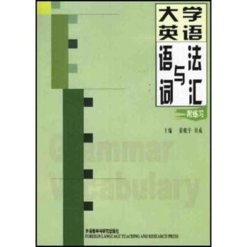 大学英语语法与词汇(附练习) pdf epub mobi txt 下载