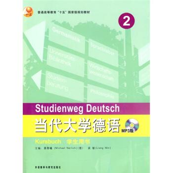 当代大学德语2(学生用书)(附光盘) [Studienweg Deutsch] pdf epub mobi txt 下载