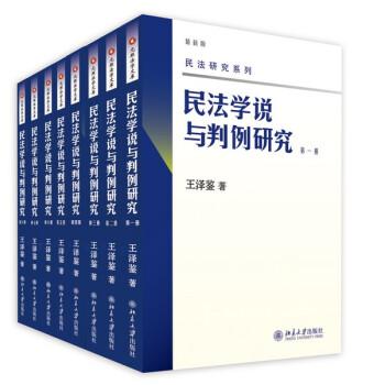 民法学说与判例研究(1-8册) 全套八册 王泽鉴 民法界的天龙八部 pdf epub mobi txt 下载