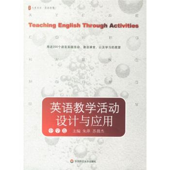 英语教学活动设计与应用(中学卷) pdf epub mobi txt 下载