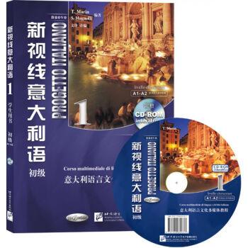 新视线意大利语1 初级 学生用书(含1CD-ROM) pdf epub mobi txt 下载