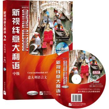 新视线意大利语2 中级 学生用书(含1CD-ROM) pdf epub mobi txt 下载