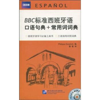 BBC标准西班牙语口语句典+常用词词典(附MP3光盘1张) pdf epub mobi txt 下载