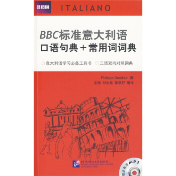 BBC标准意大利语口语句典+常用词词典(附MP3光盘1张) pdf epub mobi txt 下载