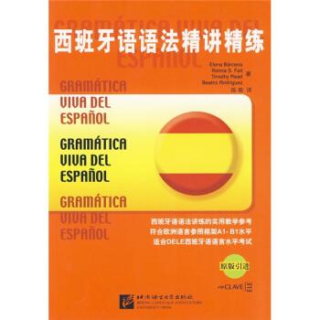 西班牙语语法精讲精练(原版引进) pdf epub mobi txt 下载