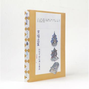 穿墙透壁:剖视中国经典古建筑 pdf epub mobi txt 下载