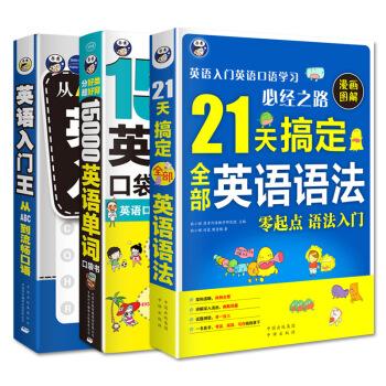 正版包邮 英语入门王 21天搞定英语语法 英语15000单词 从零开始学英语口语速成自学教材实用 pdf epub mobi txt 下载