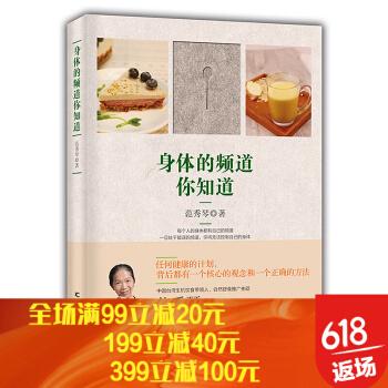 身体的频道你知道:(中国台湾生机饮食带领人范秀琴告诉你打开身体频道!) pdf epub mobi txt 下载