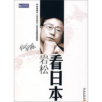 岩松看日本 pdf epub mobi txt 下载