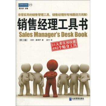 销售经理工具书:21大类实用技能 482个贴身工具(第三版) [Sales?Managers?Desk?Book] pdf epub mobi txt 下载