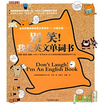 别笑!我是英文单词书(全彩图文本 随书附赠390分钟1、2、3册英汉双语朗读光盘!) pdf epub mobi txt 下载