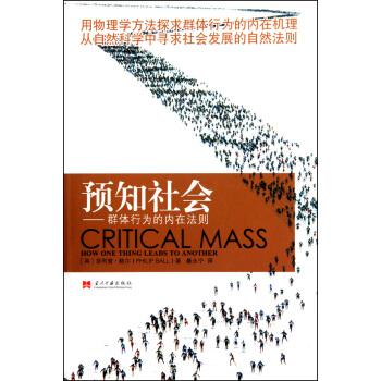 预知社会:群体行为的内在法则 [Critical Mass:How One Thing Leads to Another] pdf epub mobi txt 下载
