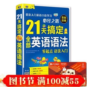 正版21天搞定全部英语语法 英语入门英语口语学习 零基础语法入门 从零开始学英语 pdf epub mobi txt 下载
