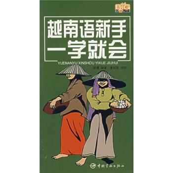 越南语新手一学就会 pdf epub mobi txt 下载