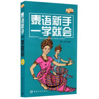 泰语新手一学就会 pdf epub mobi txt 下载