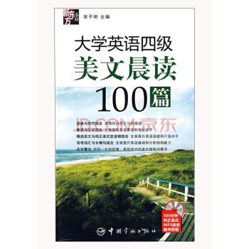 大学英语四级美文晨读100篇(附光盘) pdf epub mobi txt 下载