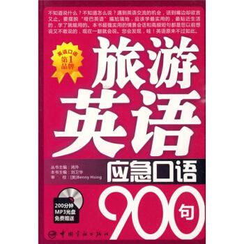 英语应急口语900句系列:旅游英语应急口语900句(附MP3光盘) pdf epub mobi txt 下载