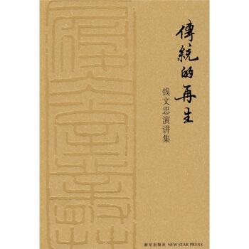 传统的再生:钱文忠演讲集 pdf epub mobi txt 下载