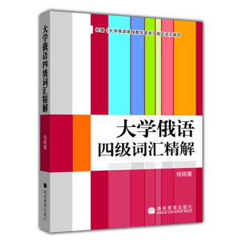 大学俄语四级词汇精解 pdf epub mobi txt 下载