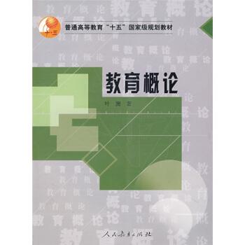 教育概论 pdf epub mobi txt 下载