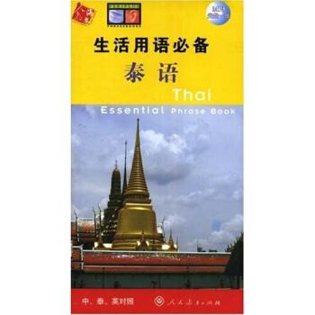 生活用语必备:泰语(中泰英对照)(内赠MP3光盘1张) [Thai Essential Phrase Book] pdf epub mobi txt 下载