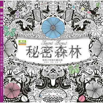 减压手绘涂色书秘密森林正版 少儿成人创意涂鸦填色图书 艺术绘画本 pdf epub mobi txt 下载