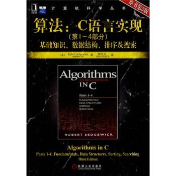 算法:C语言实现(第1-4部分)基础知识、数据结构、排序及搜索(原书第3版) [Algorithms in C, Parts 1-4: Fundamentals, Data Structures, S pdf epub mobi txt 下载