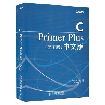 C Primer Plus(第5版 中文版) pdf epub mobi txt 下载