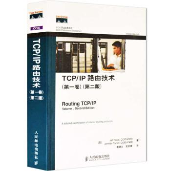 CCIE职业发展系列:TCP/IP路由技术(第1卷)(第2版) pdf epub mobi txt 下载